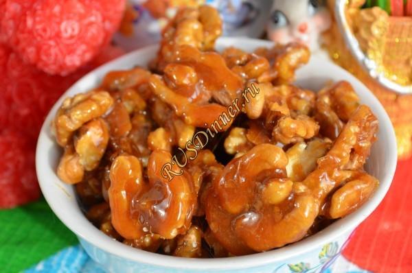 Грецкие орехи в карамели