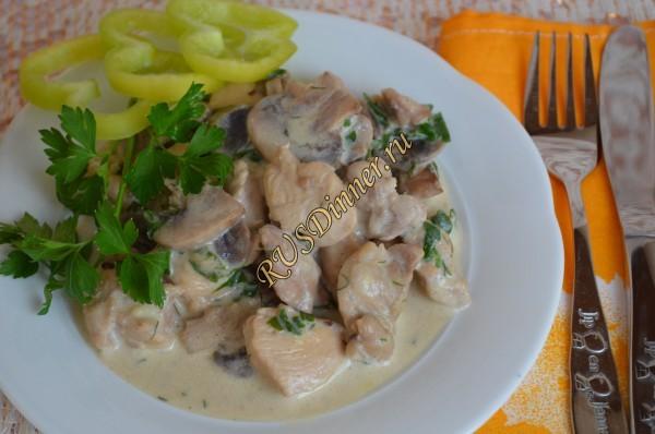 Куриное филе с грибами и сливками