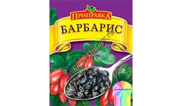 Приправа Барбарис