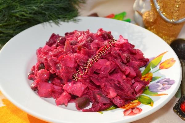 Салат из свеклы и фасоли