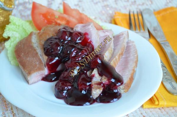 Свиной стейк с вишневым соусом